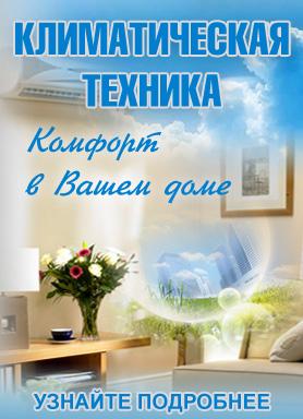 Купить кондиционер Воронеж