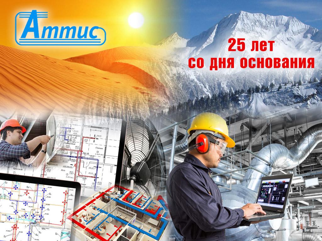 Аттис 25 лет проектирование и монтаж систем вентиляции
